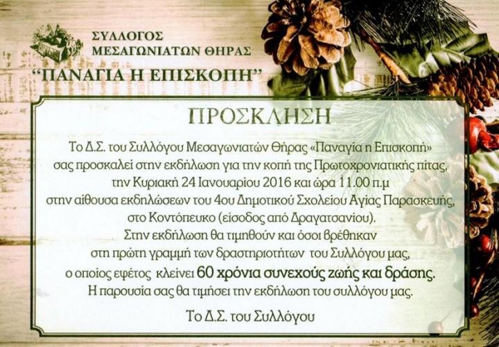episkopi_PITA