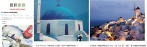 santorini_sohu_china