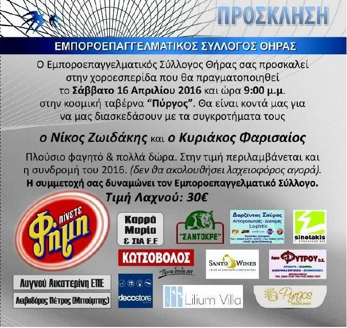 ΕΜΠΟΡΟΕΠΑΓΓΕΛΜΑΤΙΚΟΣ_ΣΥΛΛΟΓΟΣ_ΧΟΡΟΣ