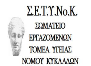 ΣΕΤΥΝΟΚ