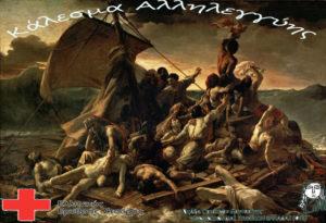 JEAN__LOUIS_THÉODORE_GÉRICAULT_-_La_Balsa_de_la_Medusa_(Museo_del_Louvre,_1818-19)