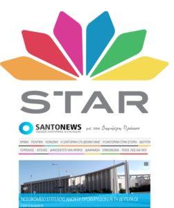 star_santonews1