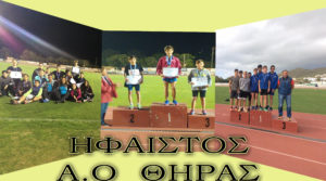 Ηφαιστος_ΑΟ_ΘΗΡΑΣ
