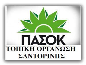 ΠΑΣΟΚ_ΣΑΝΤΟΡΙΝΗΣ