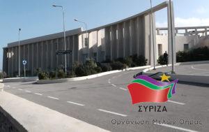 ΝΟΣΟΚΟΜΕΙΟ_ΣΥΡΙΖΑ_ΘΗΡΑΣ
