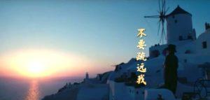 Πλάνο, από τη δημοφιλή κινέζικη ταινία Beijiing Love story, που γυρίστηκε εν μέρει στη Σαντορίνη