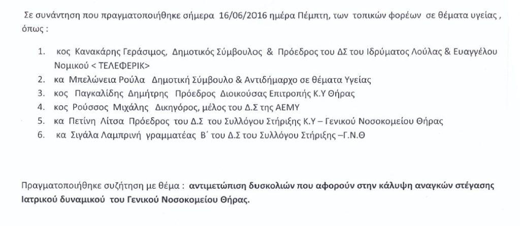 ΝΟΣΟΚΟΜΕΙΟ_ΣΤΕΓΗ1