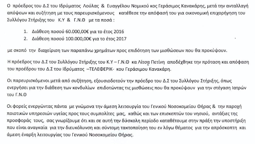 ΝΟΣΟΚΟΜΕΙΟ_ΣΤΕΓΗ2