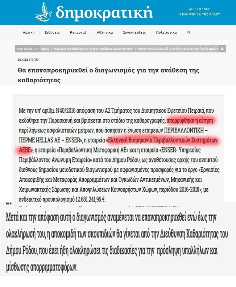 ΡΟΔΟΣ_ΔΗΜΟΚΡΑΤΙΚΗ