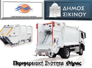 ΣΙΚΙΝΟΣ_ΑΠΟΡΙΜΜΑΤΟΦΟΡΟ3