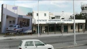 ΑΕΡΟΔΡΟΜΙΟ_ΑΣΤΥΝΟΜΙΑ