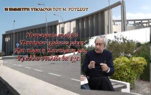 ΝΟΣΟΚΟΜΕΙΟ_ΡΟΥΣΣΟΣ