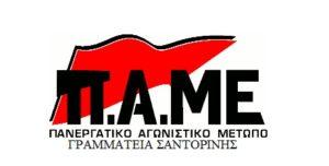 ΠΑΜΕ_ΣΑΝΤΟΡΙΝΗΣ