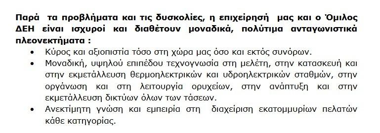 δεη_ιουλ_2016