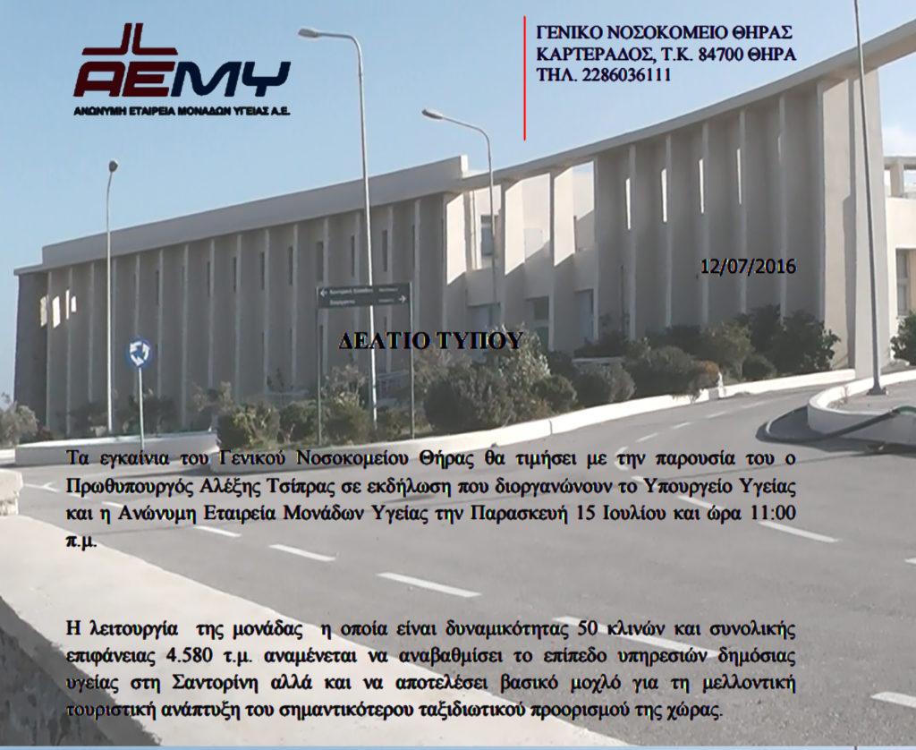 εγκαινια_ΝΟΣΟΚΟΜΕΙΟ