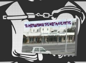 ΑΕΡΔΡΟΜΙΟ_ΦΥΓΗ