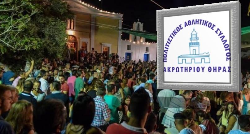 ΕΚΛΟΓΕΣ ΣΤΟ ΣΥΛΛΟΓΟ ΑΚΡΩΤΗΡΙΑΝΩΝ