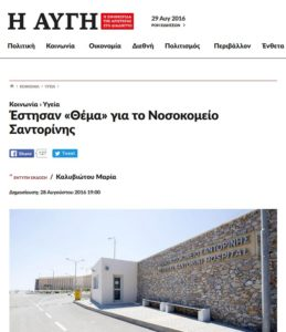 ΑΥΓΗ_ΝΟΣΟΚΟΜΕΙΟ