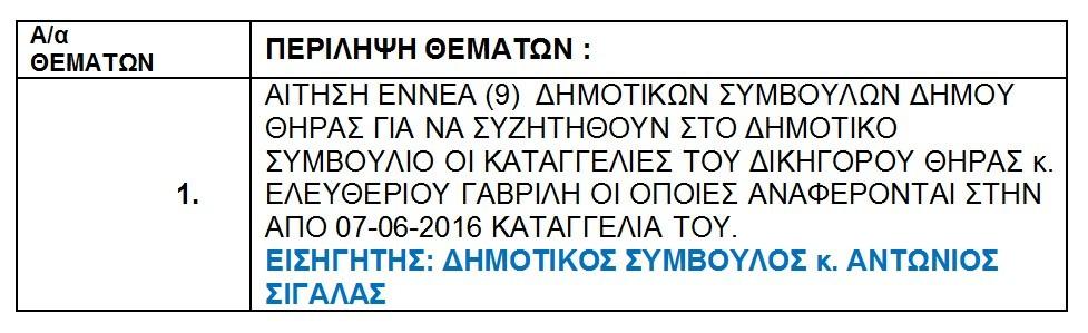 ΔΗΜΟΤΙΚΟ_ΣΥΜΒΟΥΛΙΟ_16ΑΥΓ2016