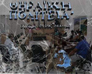 ΘΗΡΑΙΚΗ_ΠΟΛΙΤΕΙΑ_SHATTTERED