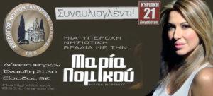 ΣΥΛΛΟΓΟΣ_ΚΡΗΤΩΝ_ΜΑΡΙΑ ΝΟΜΙΚΟΥ