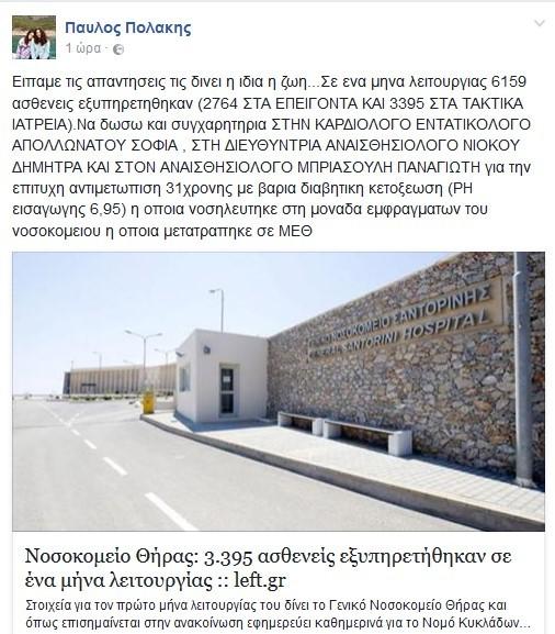 πολακησ_νοσοκομειο_αναρτηση