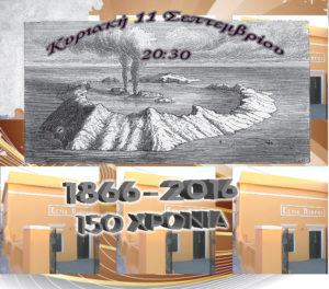 ekrixi_1866