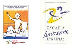 sxoleio-b-eukairias-artasjpeg