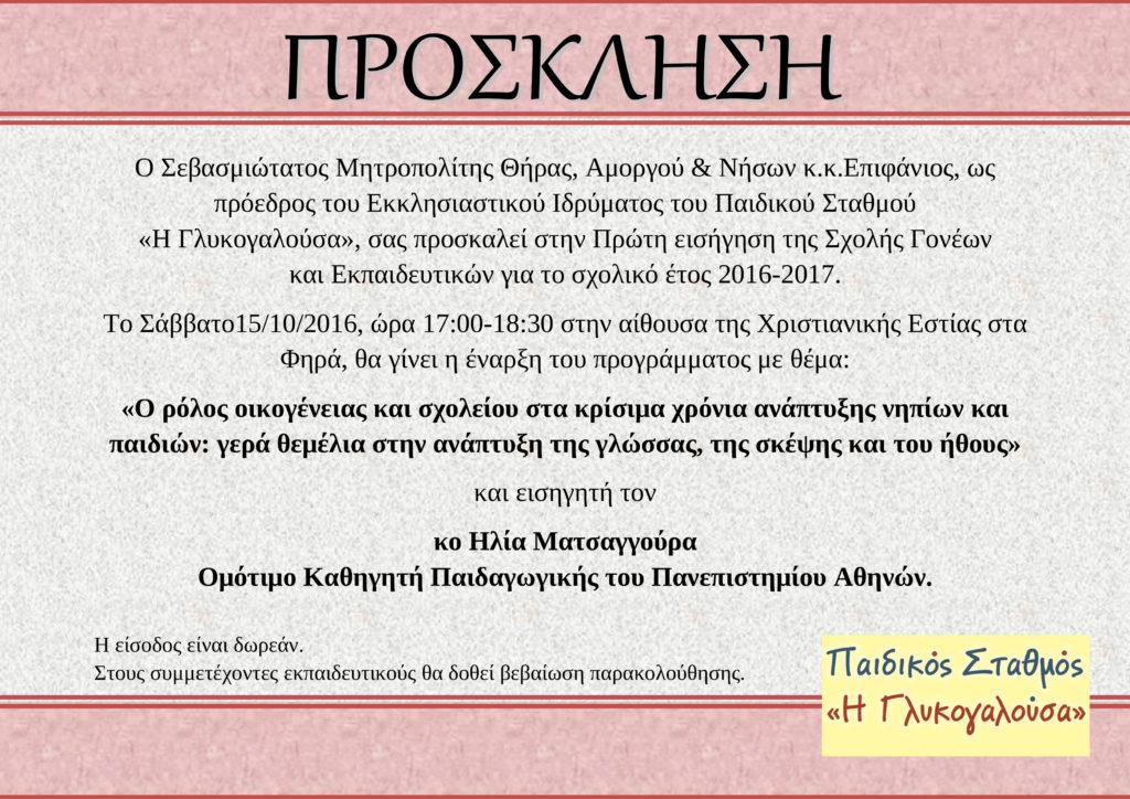 prosklisi_glykogalousa