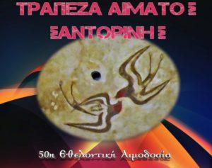 trapeza_aimatos1