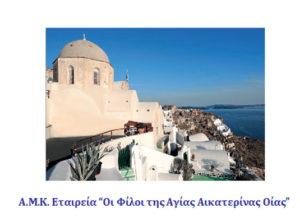 agia_ekaterina