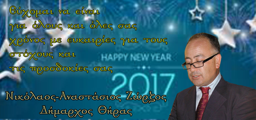 zorzos_efches