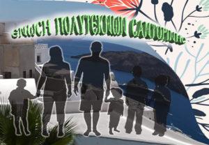 enosi_polyteknon_1