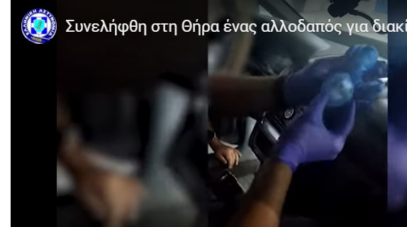 Συνελήφθη στη Θήρα ένας αλλοδαπός για διακίνηση ναρκωτικών ουσιών