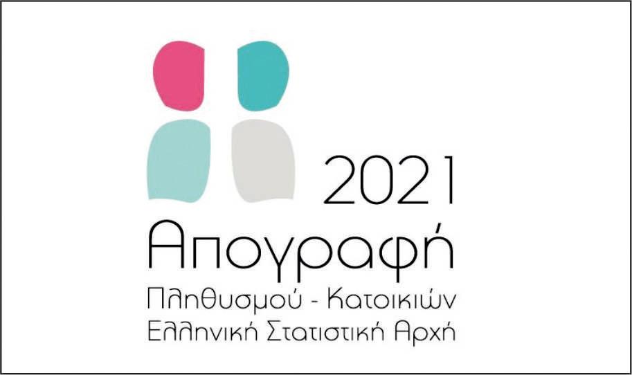 ΑΠΟΓΡΑΦΗ 2021- ΠΡΟΣΚΛΗΣΗ ΓΙΑ ΕΜΜΙΣΘΟΥΣ ΣΥΝΕΡΓΑΤΕΣ